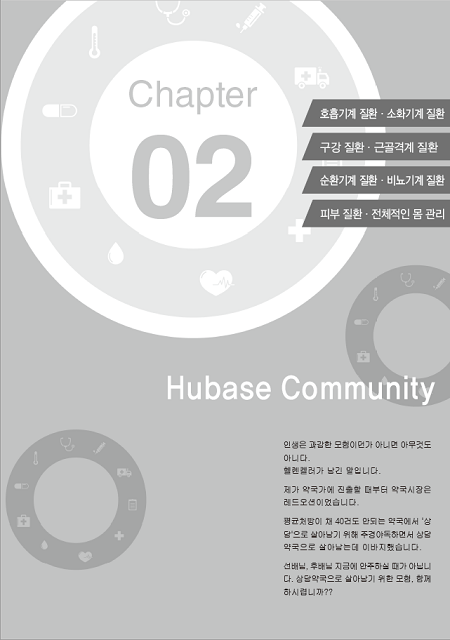 Hubook1 Chapter02