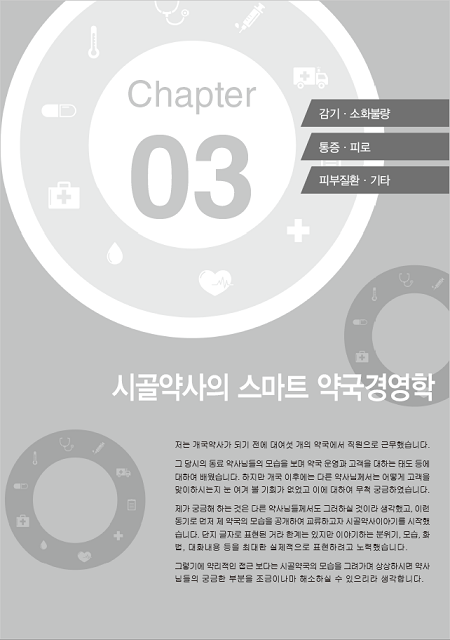 Hubook1 Chapter03
