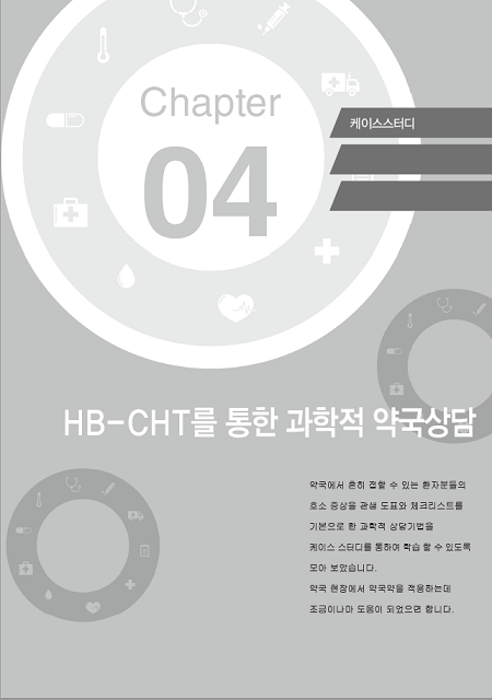 Hubook1 Chapter04